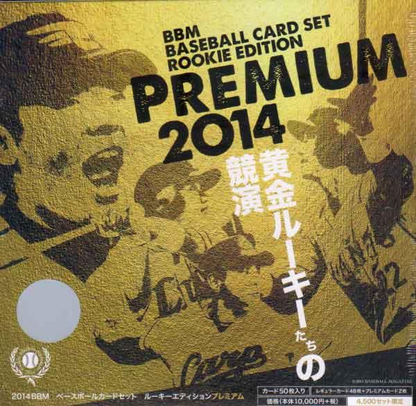 BBM2014 ルーキーエディションプレミアム 【未開封】