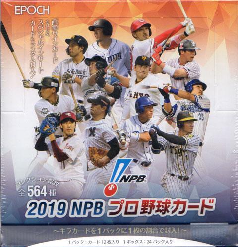 EPOCH2019 NPBプロ野球カード未開封ボックス