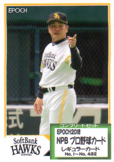 EPOCH2018 NPBプロ野球カード レギュラーカードコンプリートセット