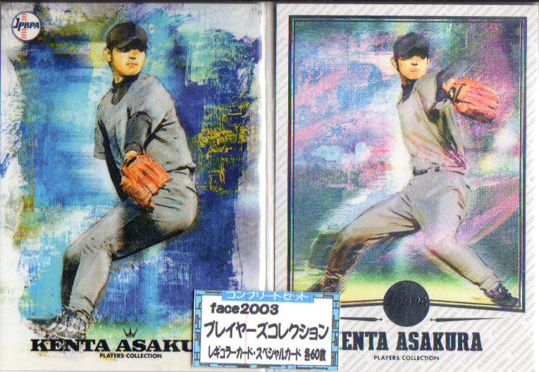 face2003 プレイヤーズコレクション レギュラーカード+スペシャルカードコンプリートセット