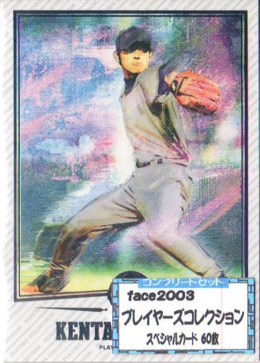 face2003 プレイヤーズコレクション スペシャルカードコンプリートセット