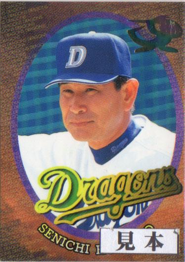 <title>BBM1997 ドラゴンズコレクションカードセット レギュラーカード 信憑 200円カード</title>