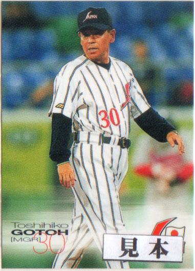BBM2002 ENEOS野球日本代表チームメモリアルカードセット 人気ブレゼント! 300円カード ご注文で当日配送 レギュラーカード