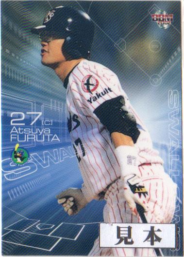<title>BBM2002 ベースボールカード 新作販売 プレビュー レギュラーカード 300円カード</title>