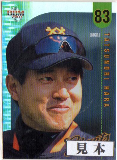 <title>BBM2003 読売ジャイアンツ 大人気 レギュラーキラパラレルカード 200円カード No.3</title>