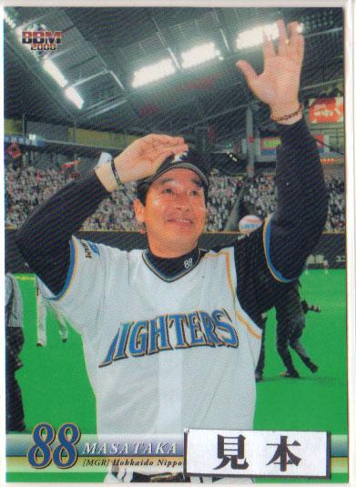 数量限定アウトレット最安価格 BBM2008 ハイクオリティ 北海道日本ハムファイターズ レギュラーカード 300円カード