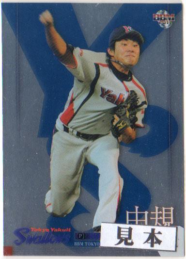 <title>超安い BBM2011 ヤクルトスワローズ レギュラーカードキラパラレル 300円カード</title>