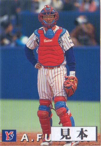 お歳暮 カルビー1998 プロ野球チップス レギュラーカード 200円カード Seasonal Wrap入荷