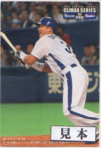 カルビー2010 プロ野球チップス 第一弾 メーカー直売 クライマックシリーズ チームメンバー 300円カード 交流戦 海外