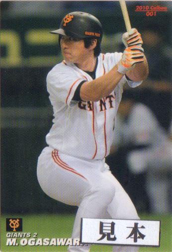 カルビー2010 プロ野球チップス 与え レギュラーカード 300円カード No.1-No.146 爆買いセール