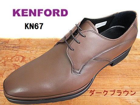 送料無料!【REGAL KENFORD KN67AEJ リーガル ケンフォード 】【ダークブラウン】牛革 プレーントウ 3E 幅広 日本製メンズ ビジネスシューズ 靴