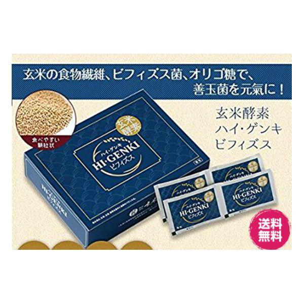 玄米酵素 ハイ・ゲンキ ビフィズス 顆粒 315g (3.5g×90袋) 植物発酵食品