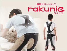 腰部サポートウェア Rakunie ラクニエ (腰痛/ぎっくり腰/サポーター/腰痛ベルト/介護施設/入浴介助/保護服/保護具/コルセット)