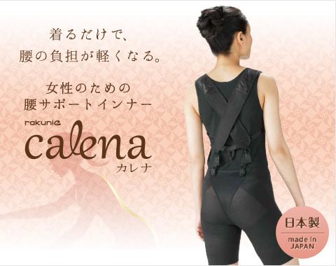 女性のための 腰サポートインナー calena カレナ (腰痛/ぎっくり腰/サポーター/腰痛ベルト/介護施設/入浴介助/保護服/保護具/コルセット)