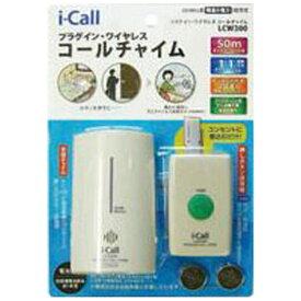 LCW300 リーベックス 新品未使用 期間限定特価品 ワイヤレスコールチャイムセット REVEX i-Call