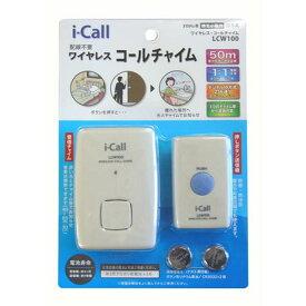 LCW100 リーベックス ワイヤレスコールチャイムセット i-Call REVEX 今季も再入荷 セール 登場から人気沸騰