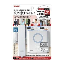 時間指定不可 リーベックス ドア 窓チャイムセットXP730A 店舗 XP700 XP30A ワイヤレス 防雨型ドア XP730A XPシリーズ 窓センサー