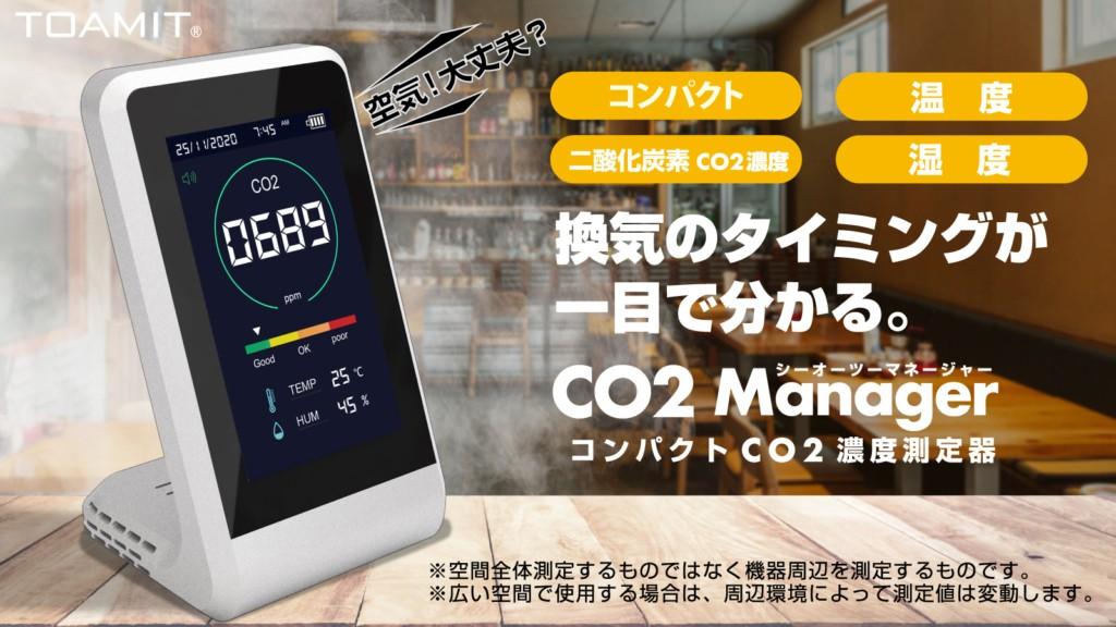 東亜産業 CO2マネージャー 二酸化炭素濃度計 市販 アラート機能付き 充電式 卓上型 CO2メーター CO2モニター CO2センサー 多機能 高精度 空気品質 空気質検知器 販売実績No.1 温度湿度表示付き TOA-CO2MG-001 濃度測定 リアルタイム監視