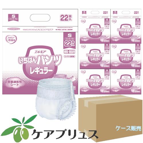 エルモア【ケース売り】いちばんパンツレギュラー S(1袋22枚入・6袋)