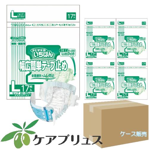 エルモア【ケース売り】いちばん幅広簡単テープ止め L(1袋17枚入・4袋)