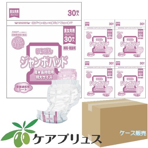 エルモア【ケース売り】いちばんジャンボパッド 男女共用(1袋30枚入・4袋)