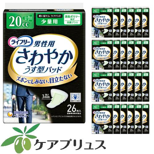 ユニチャーム【ケース売り】ライフリーさわやかパッド男性用 少量タイプ20cc(1袋26枚入・24袋)