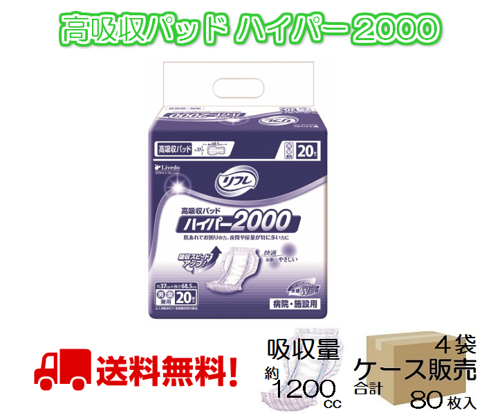 【ケース売り】高吸収パッド ハイパー2000(1袋20枚入・4袋)