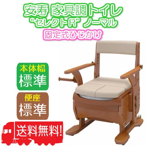 安寿 家具調 トイレ セレクトR ひじかけ ノーマルタイプ 標準便座(標準幅)