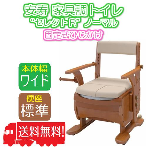 安寿 家具調 トイレ セレクトR ひじかけ ノーマルタイプ 標準便座(ワイド幅)