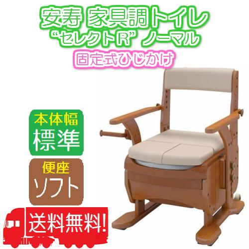 安寿 家具調 トイレ セレクトR ひじかけ ノーマルタイプ ソフト 便座(標準幅)