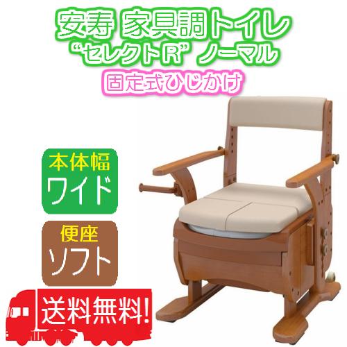 安寿 家具調 トイレ セレクトR ひじかけ ノーマルタイプ ソフト 便座(ワイド幅)