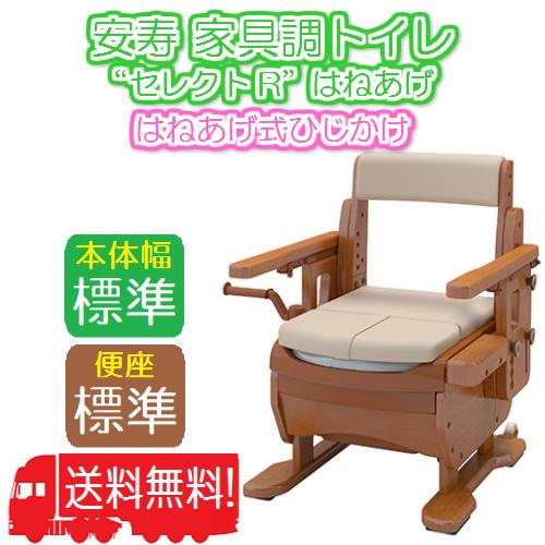 安寿 家具調 トイレ セレクトR ひじかけ はね上げタイプ 標準便座(標準幅)