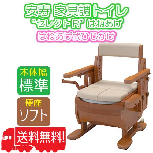 安寿 家具調 トイレ セレクトR ひじかけ はね上げタイプ ソフト 便座(標準幅)