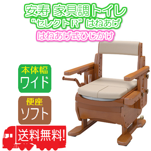 安寿 家具調 トイレ セレクトR ひじかけ はね上げタイプ ソフト 便座(ワイド幅)