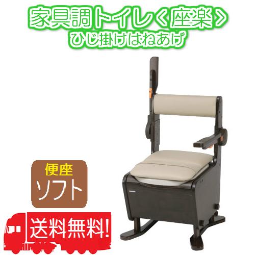 Panasonic 家具調トイレ 「座楽」 ひじ掛け はねあげ タイプ ソフト便座