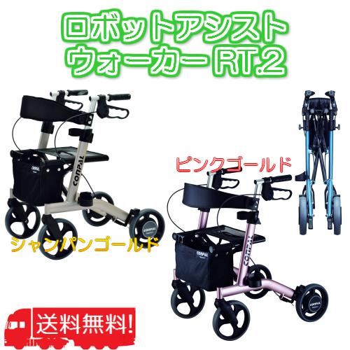 抑速ブレーキ付歩行車 CONPAL(コンパル)