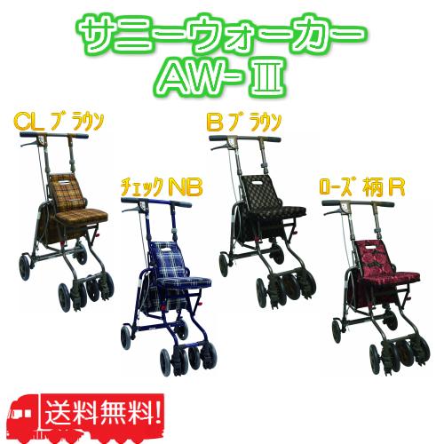 サニーウォーカーAW-3