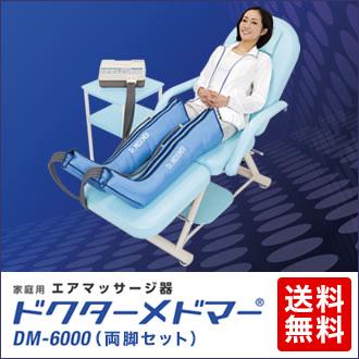 ドクターメドマー DM-6000 両脚セット メドー産業
