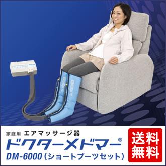 ドクターメドマー DM-6000 ショートブーツセット メドー産業