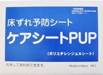 床ずれ予防シート(ケアシートPUP)【8-7917-01】
