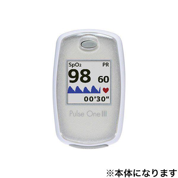 パルスオキシメーター[パルスワンIII] PDT-PMP135SWH PDT-PMP135MBK PDT-PMP135MOR