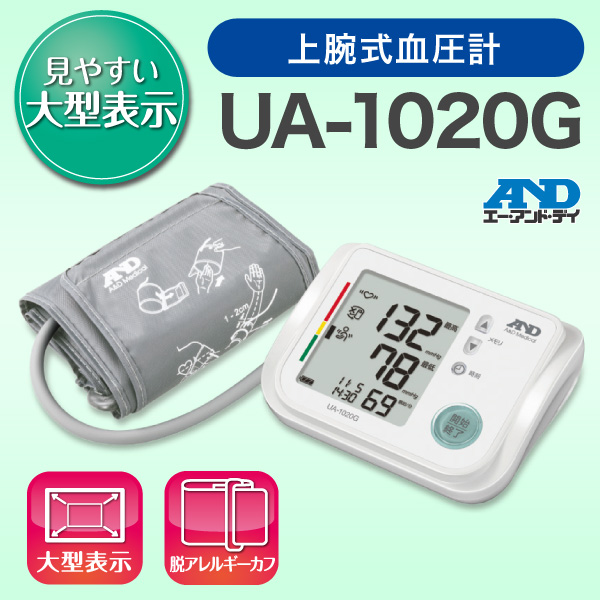 エーアンドデイ 上腕式血圧計 UA-1020G 血圧 スピード測定 不規則脈検知 カフゆる巻きチェック【製品コード UA-1020F-JC】