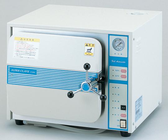 【送料無料】高圧蒸気滅菌器FX-220【8-8693-02】