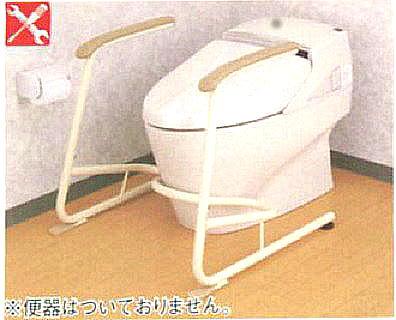 送料無料  トイレ用立ち上がり補助フレーム 様式トイレに置くだけで立ち座りが楽になるコンパクトな肘掛フレーム