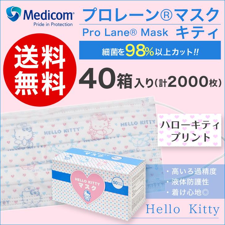 業務用 使い捨てマスク ハローキティ1ケースセット(40箱入り)病院 施設 かわいいメディコム プロレーンマスク