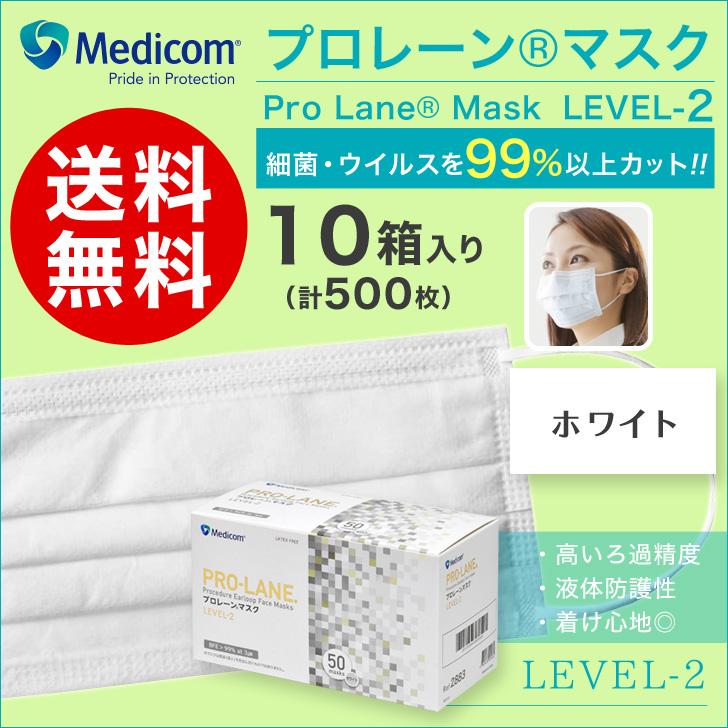 【送料無料】メディコム プロレーンマスク LEVEL-2※10箱500枚入り(※1箱は50枚入り) 使い捨て マスク