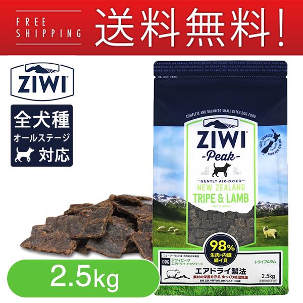 Ziwi Peak (ジウィピーク/ジーウィーピーク) エアドライ・ドッグフード トライプ&ラム 2.5kg 【ジウィピーク・ジーウィーピーク・ジウィーピーク】【ドッグフード/ドライフード/全犬種・年齢対応/ペットフード/ドックフード】