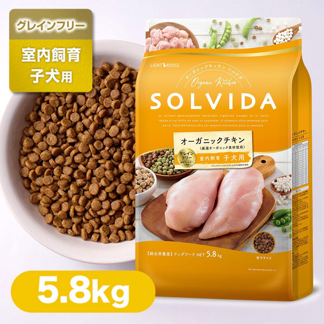 SOLVIDA ソルビダ ドッグフード グレインフリー チキン 室内飼育 子犬用 5.8kg ■ オーガニック ドライフード パピー インドア 正規品