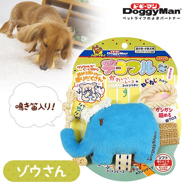 ドギーマン デコフル ゾウさん 【犬のおもちゃ/犬用おもちゃ/ぬいぐるみ】【犬用品/ペット・ペットグッズ/ペット用品/オモチャ】【DoggyMan】