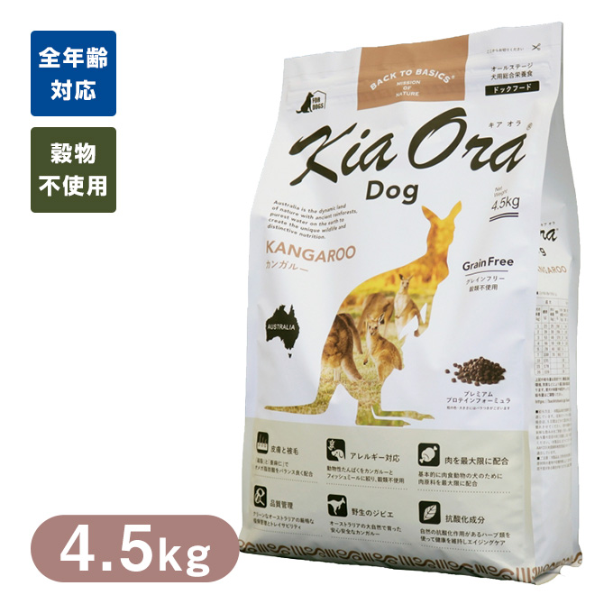 Kia Ora (キアオラ/キア オラ) ドッグフード カンガルー 4.5kg ■ ドッグフード ドライフード 穀物不使用 グレインフリー ペットフード 犬 ドックフード 【送料無料】